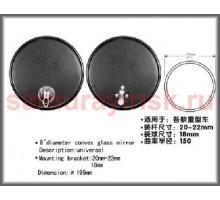 Зеркало заднего вида MIRROR круглое , нижнего вида крепление хомут